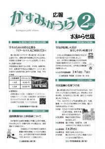 『広報かすみがうらH31.2月号(お知らせ版)』の画像