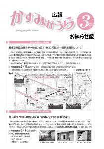 『広報かすみがうらH31.3月号お知らせ版』の画像