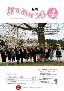 『広報かすみがうらH31.4月号』の画像