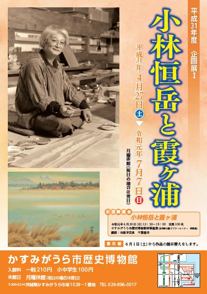 『小林恒岳(600ピクセル)』の画像