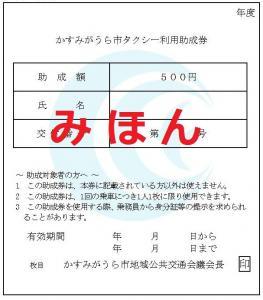『タクシー助成券イメージ』の画像