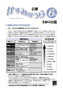 『広報かすみがうら6月号お知らせ版表紙』の画像