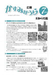 『広報かすみがうら7月号お知らせ版表紙』の画像