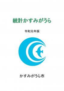 『統計かすみがうら~令和元年度~(表紙)』の画像