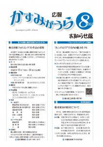 『広報かすみがうら8月号お知らせ版表紙』の画像
