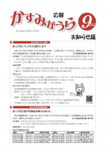 『広報かすみがうら9月号お知らせ版』の画像