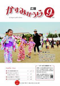 『広報かすみがうら9月号表紙』の画像