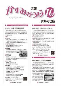 『広報かすみがうら10月号表紙』の画像