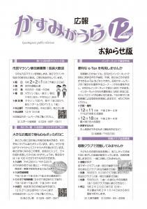 『広報かすみがうら12月号お知らせ版表紙』の画像
