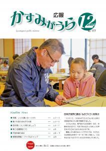 『広報かすみがうら12月号表紙』の画像