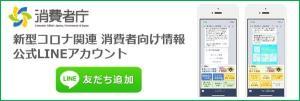 消費者庁LINEバナー