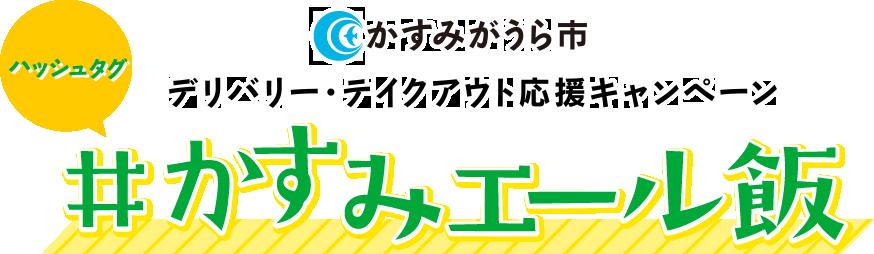 エール飯ロゴ