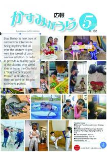 【かすみがうら市】広報誌10言語デジタル配信英語版