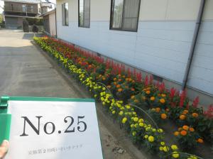 安飾第2柏崎いきいきクラブ2020
