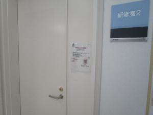 研修室2前アマビエちゃん