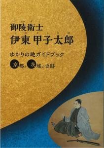 伊東甲子太郎ガイドブック