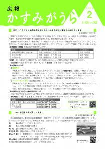 広報かすみがうらR3.1月号お知らせ版表紙