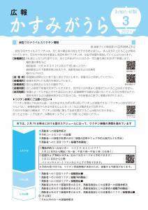 広報かすみがうらR3.3月号お知らせ版表紙