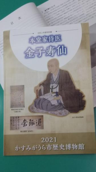 図録 寿仙