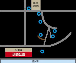 歩崎公園臨時駐車場