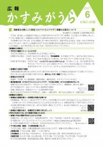 広報かすみがうらR3.6月号お知らせ版表紙