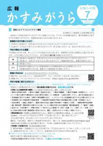 広報かすみがうらR3.7月号お知らせ版表紙
