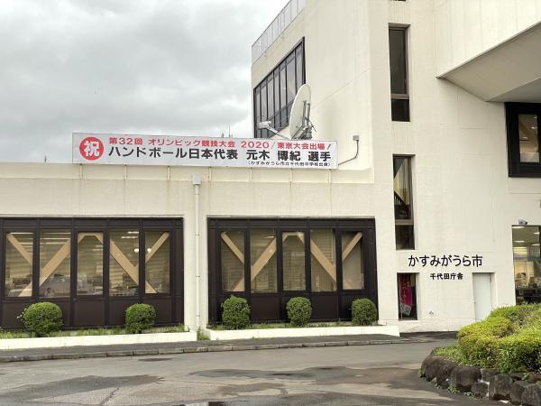 日本代表元木選手1
