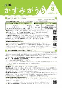 広報かすみがうらR3.8月号お知らせ版表紙
