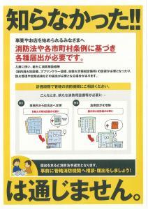日本消防設備表
