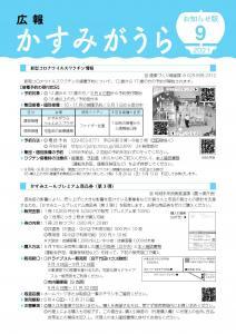 広報かすみがうらR3.9月号お知らせ版表紙