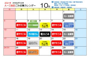 R3下半期ごみ収集カレンダーキャプチャ