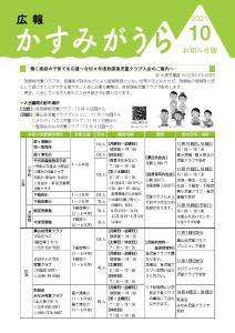 広報かすみがうらR3.10月号お知らせ版表紙