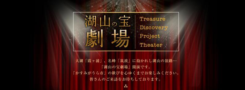 湖山の宝劇場