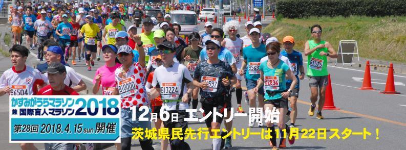 かすみがうらマラソン2018