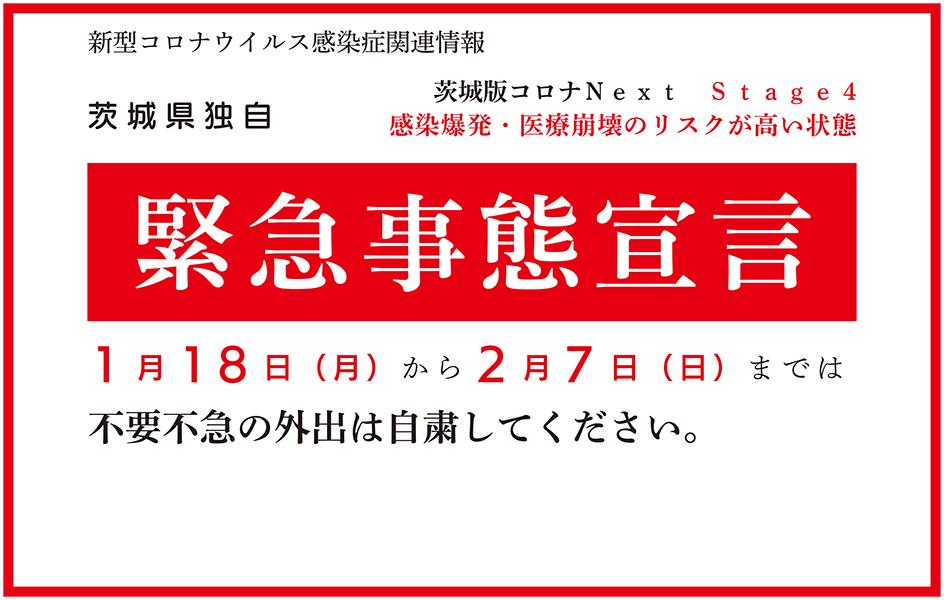 茨城 緊急 事態 宣言 いつまで 【茨城新聞】新型コロナ対策、緊急事態宣言