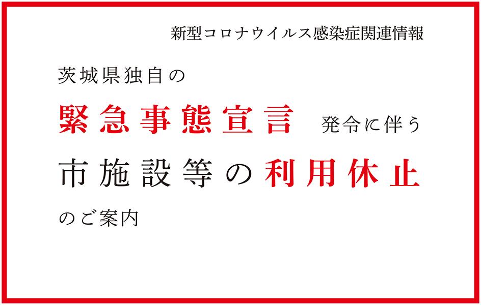 感染 茨城 最新 県 者