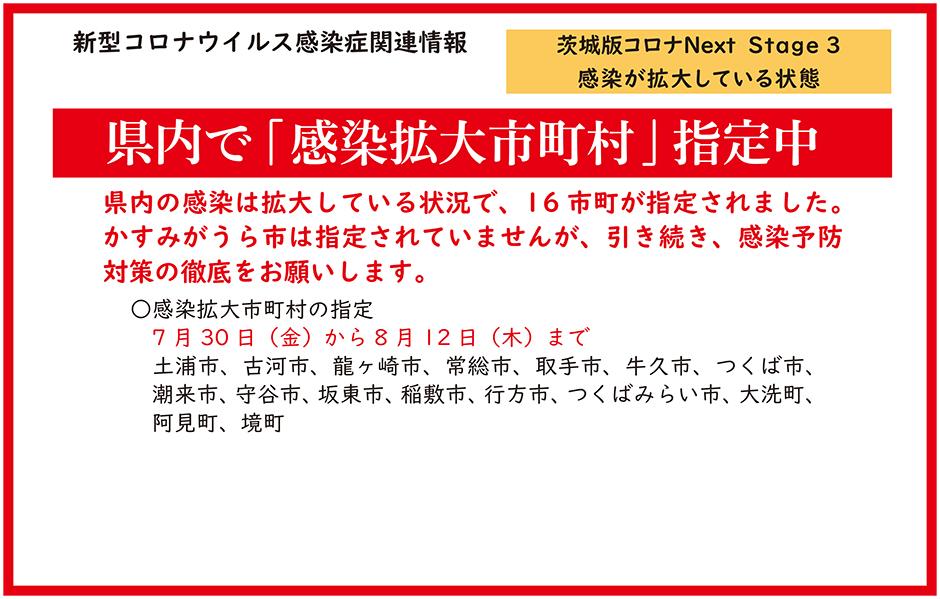 感染拡大市町村指定7月30日から