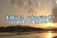 『市の魅力を動画で紹介』の写真