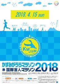 『かすみがうらマラソン2018』の写真