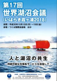 『第17回世界湖沼会議(いばらき霞ヶ浦2018)』の写真