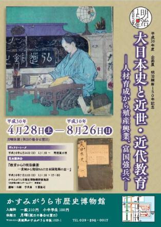 『平成30年度企画展『大日本史と近世・近代教育』』の写真