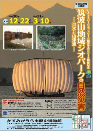 『筑波山地域ジオパークの自然災害』の写真