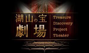 湖山の宝劇場の画像