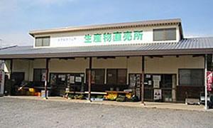 活性化センター生産物直売所