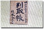 『判取帳の画像』の画像