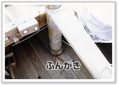ふんがき(帆柱の支え)